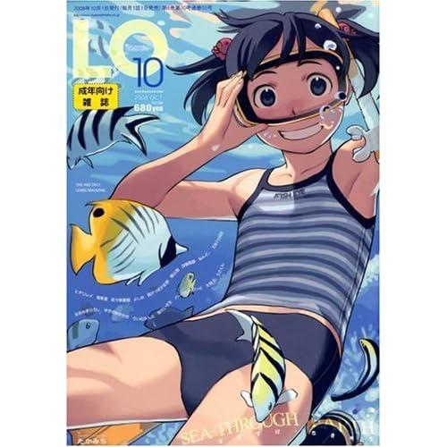 LO (エルオー) 2008年 10月号 [雑誌] [アダルト] (雑誌) [アダルト]
