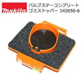 マキタ(makita)純正 バルブステーコンプリート ゴミストッパー 142650-6 充電式クリーナ(紙パック式)用 スポンジ付き 新型 改良版