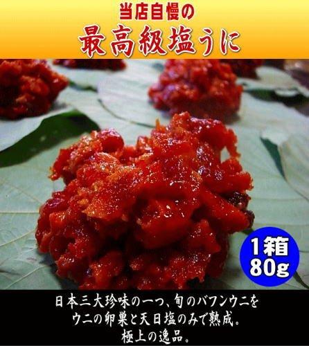 「最高級塩うに」バフンウニ80g。磯の香りいっぱいの旬の雲丹