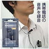VASO 携帯電話録音用マイク VRM-M01BK