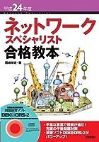 平成24年度 ネットワークスペシャリスト 合格教本 (情報処理技術者試験)