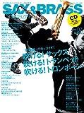 サックス&ブラス・マガジン volume.07(CD付き) (リットーミュージック・ムック)