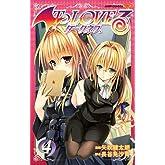 To LOVEる—とらぶる— ダークネス 4 (ジャンプコミックス)