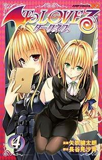 To LOVEる―とらぶる― ダークネス 4 (ジャンプコミックス)
