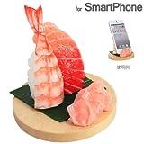 各種 スマートフォン 対応 食品サンプル スタンド (トロ、エビ)
