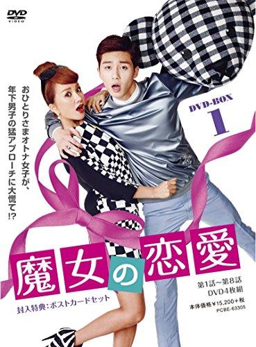魔女の恋愛 DVD-BOX 1