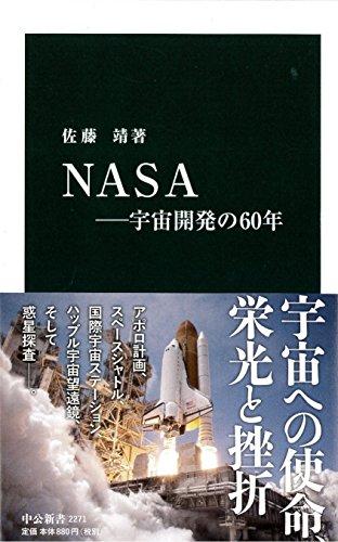NASA (中公新書)