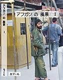 【アフガニスタン旅行体験環境映像】 アフガン の 風景 I [DVD]