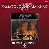 YAMATO SOUND ALMANAC 1978-I「宮川泰の世界〜宇宙戦艦ヤマト」