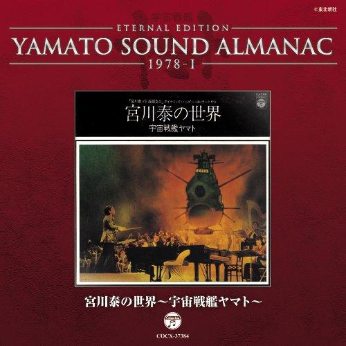 YAMATO SOUND ALMANAC 1978-I「宮川泰の世界~宇宙戦艦ヤマト」