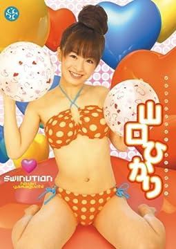 山口ひかり SWINUTION [DVD]