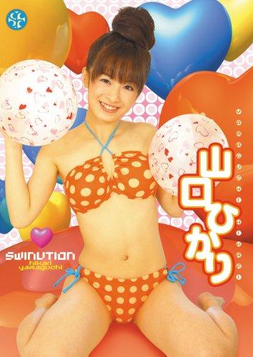 山口ひかり SWINUTION 画像