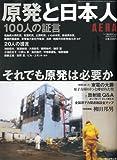 原発と日本人 2011年 5/15号 [雑誌]