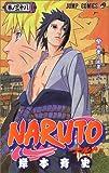 NARUTO 巻ノ38 (38)