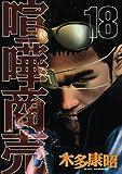 喧嘩商売 18 (ヤングマガジンコミックス)