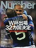 Sports Graphic Number (スポーツ・グラフィック ナンバー) 2009年 12/10号 [雑誌]