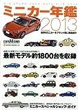 ミニカー年鑑 2013