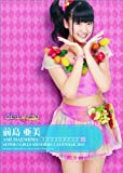 前島亜美(SUPER☆GiRLS) カレンダー 2013年