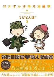 ヨメさんは萌え漫画家 2 (マッグガーデンコミックス コミックエッセイシリーズ)