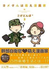 こげどんぼ*の新婚漫画エッセイ「ヨメさんは萌え漫画家」最終2巻
