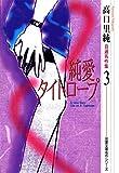 高口里純自選名作集 : 3 純愛タイトロープ (ジュールコミックス)