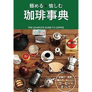 極める 愉しむ 珈琲事典 [Kindle版]