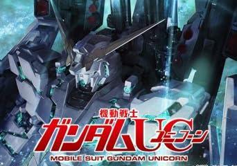 機動戦士ガンダムUC [MOBILE SUIT GUNDAM UC] 7 (初回限定版) [Blu-ray]