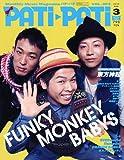 PATi・PATi (パチ パチ) 2010年 03月号 [雑誌]