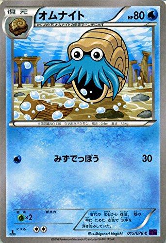 ポケモンカードゲームXY オムナイト /めざめる超王(PMXY10)/シングルカード
