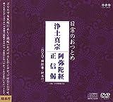日常のおつとめ 浄土真宗 阿弥陀経・正信偈(DVD+CD・経本付き) ランキングお取り寄せ