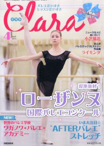 Clara (クララ) 2014年 04月号
