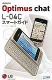 Optimus chat L‐04C スマートガイド