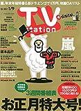 TV station (テレビステーション) 関東版 2014年 12/20号 [雑誌]