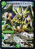 デュエルマスターズ 邪帝類五龍目 ドミティウス(スーパーレア)/暴龍ガイグレン(DMR14))/ ドラゴン・サーガ/シングルカード