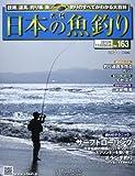 週刊 日本の魚釣り 2013年 11/20号 [分冊百科]