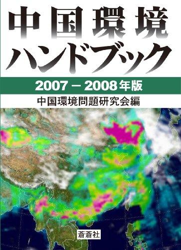 中国環境ハンドブック 2007-2008年版