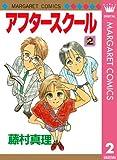 アフタースクール 2 (マーガレットコミックスDIGITAL)
