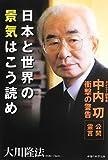 日本と世界の景気はこう読め ダイエー創業者中内功・衝撃の警告 (OR books)