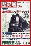 歴史通 2010年 03月号 [雑誌]