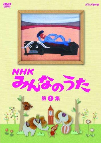 NHK みんなのうた 第4集 [DVD]