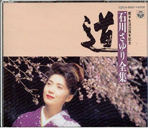 石川さゆり全集《道》歌手生活20周年記念