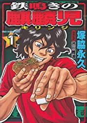鉄鳴きの麒麟児 (1) (近代麻雀コミックス)