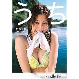 杉本有美ファースト写真集「うち」