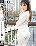 Working Woman's HIP 01 [DVD][アダルト]