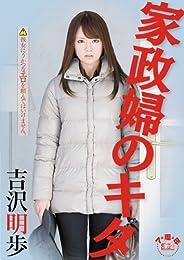 家政婦のキタ 吉沢明歩 エスワン ナンバーワンスタイル [DVD]