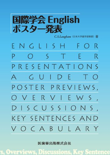 English poster presentations at International Conference