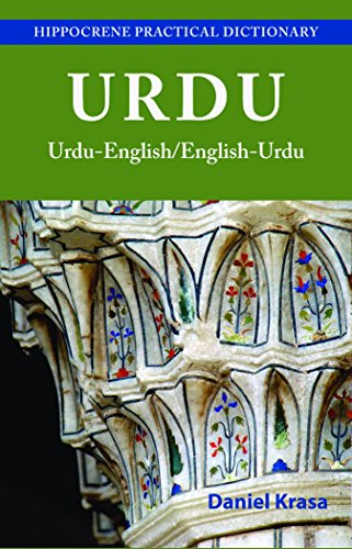 Urdu-English/English-Urdu Practical Dictionary (Dictionary Foreign)