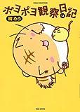 ポヨポヨ観察日記 第13巻 ~ポヨざぶとんクッション付特装版~ ([特装版コミック])