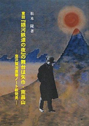 童話「銀河鉄道の夜」の舞台は矢巾・南昌山