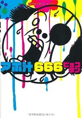 アホ汁666